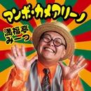 マンボ・カメアリーノ/満福亭みーつ