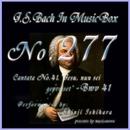 カンタータ第41番 イエスよ、いま讃美を受けたまえ BWV 41/石原眞治