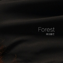 Forest/神田優花