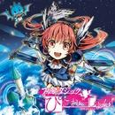 Sparkling☆ファンタジスタ!feat.山本椛/ARM