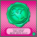 2016 J-POP BEST HITS Vol.15(オルゴールミュージック)/西脇睦宏