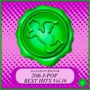 2016 J-POP BEST HITS Vol.16(オルゴールミュージック)/西脇睦宏