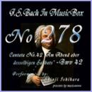 カンタータ第 42番 この同じ安息日の夕べ BWV 42/石原眞治