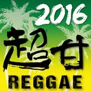 2016 超甘 REGGAE/Lovers Reggae Project