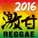 2016 激甘 REGGAE/Lovers Reggae Project