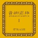 音街巡旅I  ONGAIJYUNRYO (PCM 44.1kHz/24bit)/空気公団