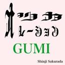 オツカレーション feat.GUMI/桜田伸次