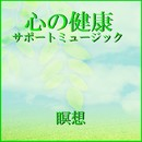 こころの健康 サポート ミュージック  ~瞑想~/リラックスサウンドプロジェクト