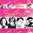 「ラブストーリー(韓国ドラマ)」オリジナル・サウンドトラック/ヴァリアス・アーティスト