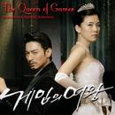 ゲームの女王(韓国ドラマ)サウンドトラック - スペシャル・セレクション/ユ・ヨンスン&ザ・コネクション