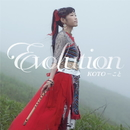 Evolution/こと