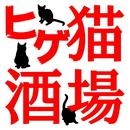 ヒゲ猫酒場 feat.GUMI/チャ豆