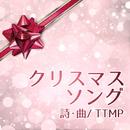 Christmas song feat.GUMI/TTMP