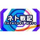 ネト戦記 feat.GUMI/パティ不動産