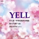 YELL/皆川久美子, 中山ちあき & 牛久第一中学校混声合唱団