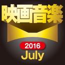 新作映画音楽16年7月/スターライト オーケストラ&シンガーズ