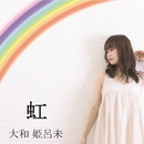 虹/大和姫呂未