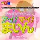 熱烈!アニソン魂 THE BEST カバー楽曲集 TVアニメシリーズ『クッキンアイドルアイ!マイ!まいん』/なかにし鈴子 & mami