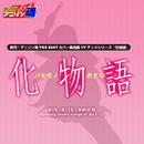 熱烈!アニソン魂 THE BEST カバー楽曲集 TVアニメシリーズ『化物語』/小川みか, かな子 &  mami