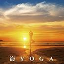 海YOGA/Relaxation Lab