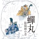 蝉丸 -陰陽師の音-/スガダイロー×夢枕獏
