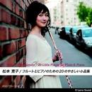 松本寛子 フルートとピアノのための20のやさしい小品集/松本寛子(フルート) 名取 典子(ピアノ)