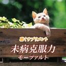 聴くサプリメント 未病克服 モーツアルト/ハーモニー・ストリングス・オーケストラ