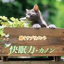 聴くサプリメント 快眠力/ハーモニー・ストリングス・オーケストラ