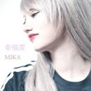 幸福度/MIKA