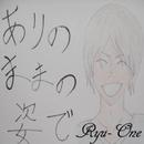 ありのままの姿で/炎/Ryu-One