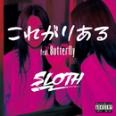 これがりある (feat. 8utterfly)/SLOTH