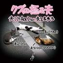 クズの極み夫 feat. 夫2&夫3/t-Ace