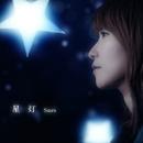 星灯 (PCM 96kHz/24bit)/Suara