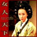 女人天下 (韓国ドラマ) オリジナル・サウンドトラック/ヴァリアス・アーティスト