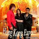 香港エクスプレス (韓国ドラマ) オリジナル・サウンドトラック/ヴァリアス・アーティスト