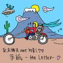 手紙 -The Letter- feat. 初音ミク & meiko/彩木雅夫