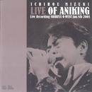 水木一郎 ライブ・オブ・アニキング -Live Recording SHIBUYA O-WEST Jan.8th 2005-/水木一郎