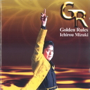 Golden Rules/水木一郎