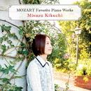 ピアノ・ソナタ 第13番 ~モーツァルト作品集/菊地 美涼