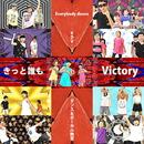 きっと誰もVictory(カラオケ)/KDVダンス&ボーカル教室