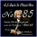 カンタータ第49番 われは行きて汝をこがれ求む BWV49/石原眞治