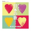 歌い継ぎたい日本の歌ライブ/東京混声合唱団、大谷研二 & 松井慶太
