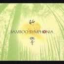 竹響/バンブー・シンフォニア
