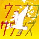 夕焼け/uminecosounds