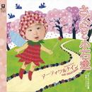 さくらと小石達/アーティクルナイン with Shioiri-Band