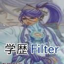 学歴Filter feat.神威がくぽ/ツナグ