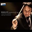 マーラー:交響曲 第 1番 「巨人」/上岡敏之/新日本フィルハーモニー交響楽団