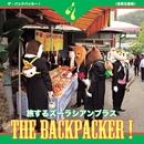THE BACKPACKER!/ズーラシアンブラス