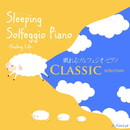 眠れるソルフェジオ・ピアノ クラシック・セレクション/ヒーリング・ライフ