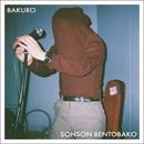 BAKURO/ソンソン弁当箱